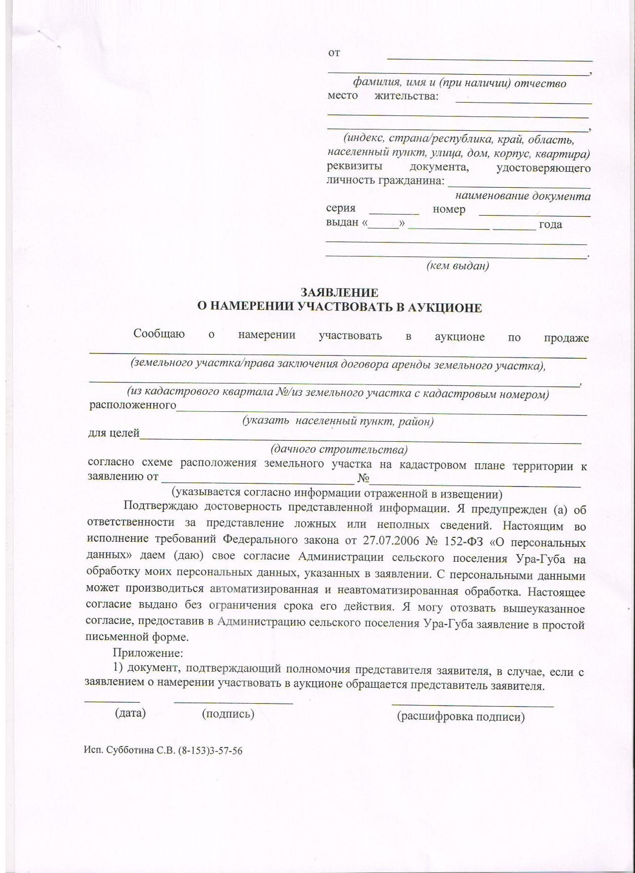 заявление о предоставлении сведений о земельном участке